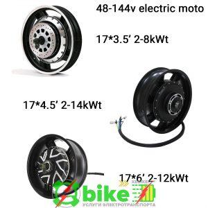 QSmotor Электромотор для мотоциклов размер 17'*3,5' 4,5' 6' напряжения 48-144V мощность 2-14kWt